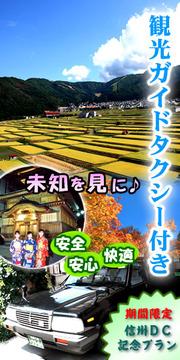 ガイドタクシー2.jpg