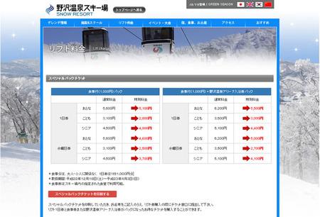 ski20110309.jpg