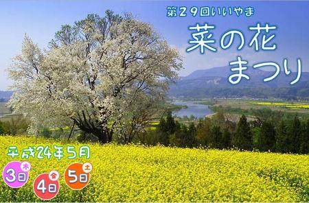 29nanohana_top2.jpg