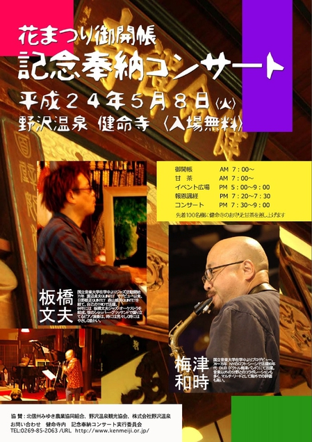 2012kenmeiji.jpg
