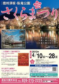 13sakuramatsuri1.jpg