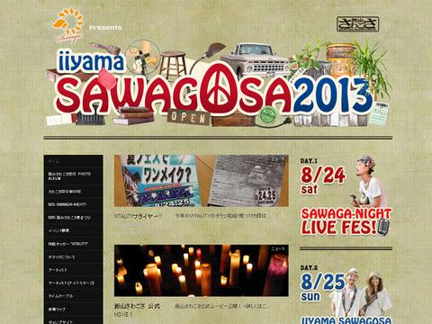 sawagosa2013.jpg