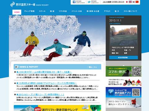 ski20131101.jpg