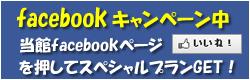 facebook.nozawaonsen.kawaichiya.jpg