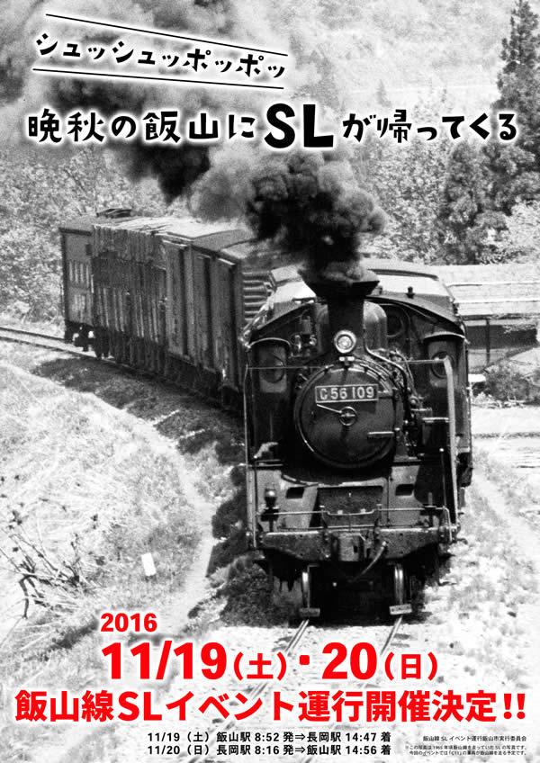 sl_poster.jpg