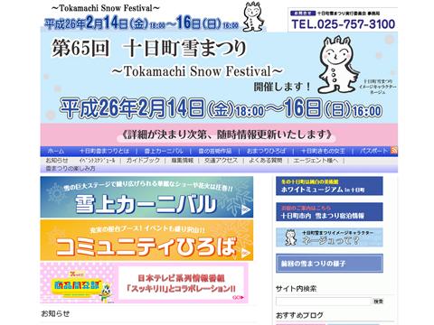 tokamachi0.jpg