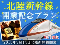 北陸新幹線開業記念プラン